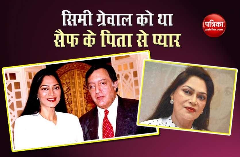 सैफ अली खान के पिता के प्यार में दीवानी थी Simi Garewal, इस वजह से मंसूर अली खान पटौदी ने खत्म कर दिया था रिश्ता
