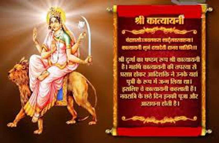 https://www.patrika.com/religion-and-spirituality/sixth-day-of-navrati-for-maa-katyayani-get-blessings-5943604/