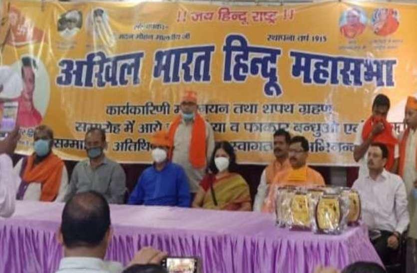 अखिल भारतीय हिन्दू महासभा सभी सीटों पर लड़ेगी विधानसभा 2022 का चुनाव