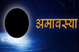 Adhik Maas Amavasya 2020 अनेक सालों में आनेवाली इस अमावस्या पर दान देने पर मिलती है ये बड़ी सौगात