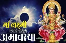 purushottam maas amavasya पर बना ये खास संयोग लक्ष्मीजी की कृपा से दिलाएगा खूब धन—दौलत