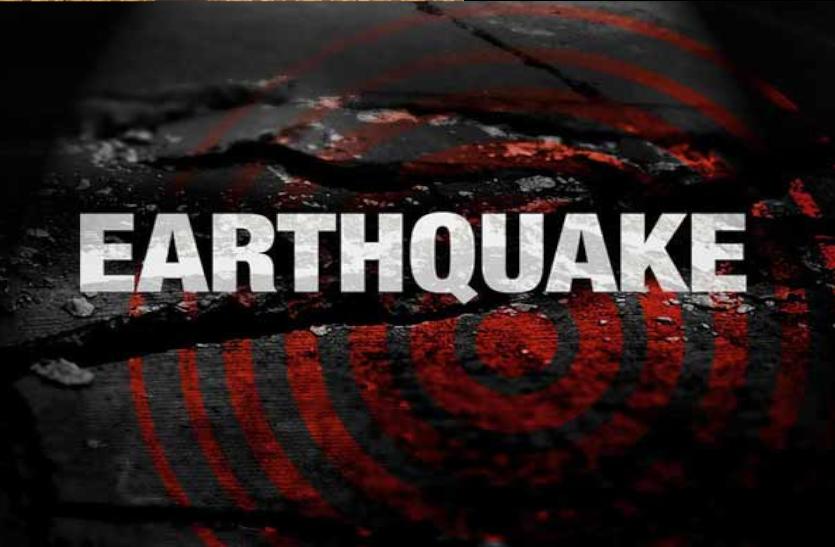 अफगानिस्तान में आए भूकंप के तेज झटके, रिक्टर स्केल पर तीव्रता 5.2 मापी गई