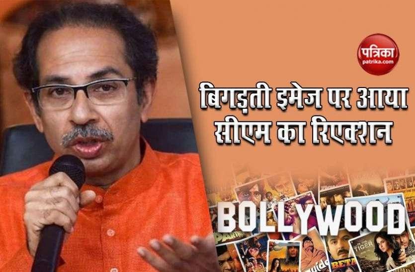 बॉलीवुड की हो रही बदनामी पर महाराष्ट्र सीएम Uddhav Thackeray ने तोड़ी चुप्पी, कहा- 'यह सहन नहीं किया जाएगा'