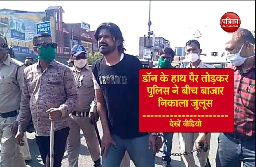 viral video news: गुड़ी महाराज गुंडे के पहले हाथ पैर तोड़े, फिर पुलिस ने निकाला बीच बाजार जुलूस