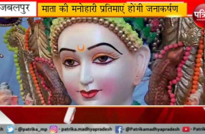 दुर्गा पूजा 2020: सज गए देवी दरबार, मनोहारी माता के होंगे गली गली दर्शन- देखें वीडियो