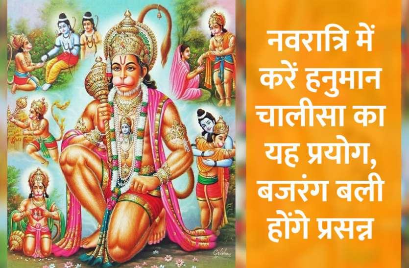 नवरात्रि में करें हनुमान चालीसा का यह प्रयोग, बदल सकता है भाग्य
