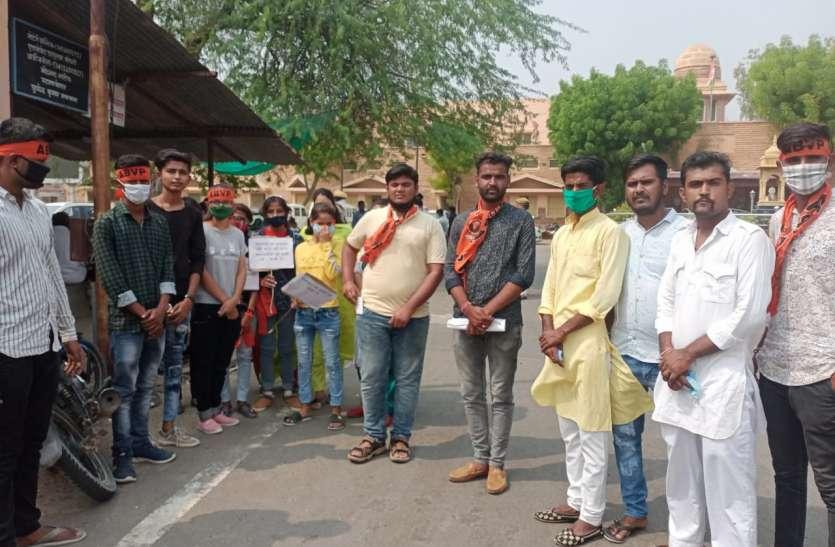 एबीवीपी ने प्रदेश में बढ़ रही बलात्कार जैसे संगीन अपराध को रोकने के लिए राजस्थान सरकार के खिलाफ किया प्रदर्शन