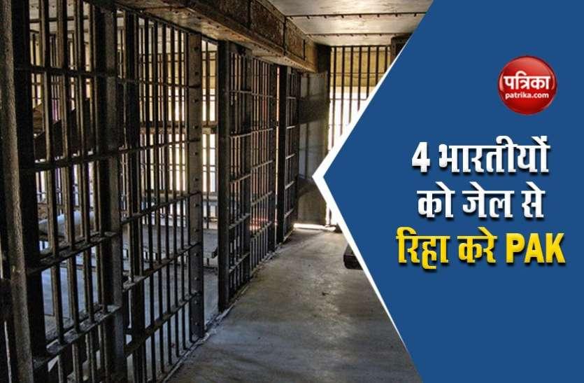 इस्लामाबाद हाईकोर्ट पहुंचा भारत, 4 भारतीयों को जेल से जल्द रिहा करे Pak