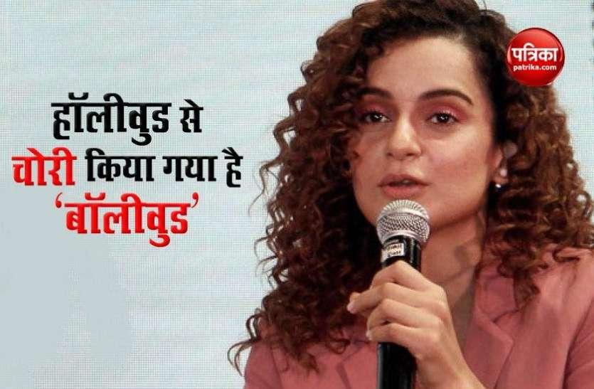 Kangana Ranaut ने फिर साधा 'बॉलीवुड' पर निशाना, शुरूआत की #IndiaRejectsBollywood की