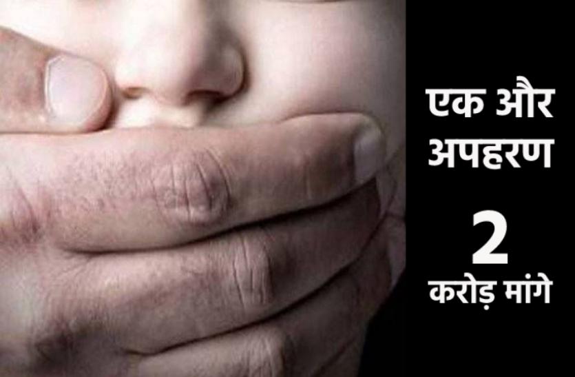 मध्यप्रदेश में एक और बच्चे का अपहरण, फिरौती में मांगे दो करोड़ रुपए