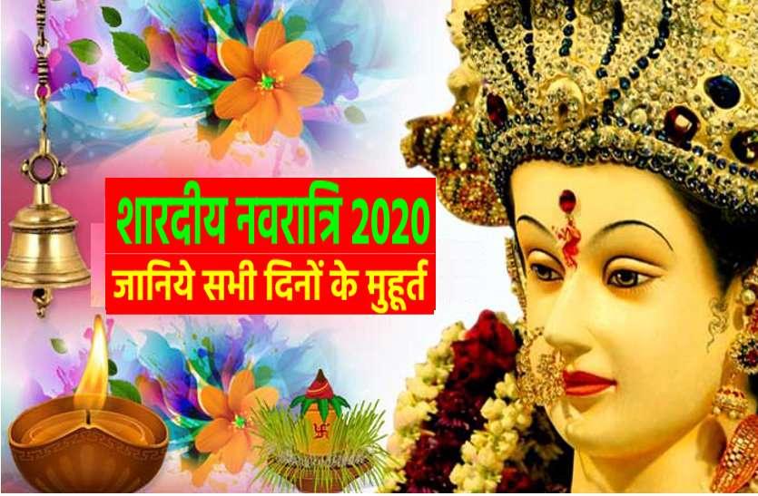 शारदीय नवरात्रि 2020 : घट स्थापना के मुहूर्त व सभी नौ दिनों के राहु काल, यहां देखें