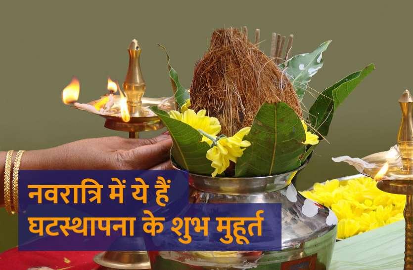 नवरात्रि में ये हैं घटस्थापना के शुभ मुहूर्त, जानिए किस दिन कौनसी देवी की होगी पूजा