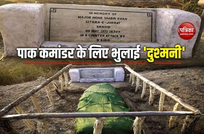 जानें किस लिए इंडियन आर्मी को करनी पड़ी पाक कमांडर की कब्र की मरम्मत?