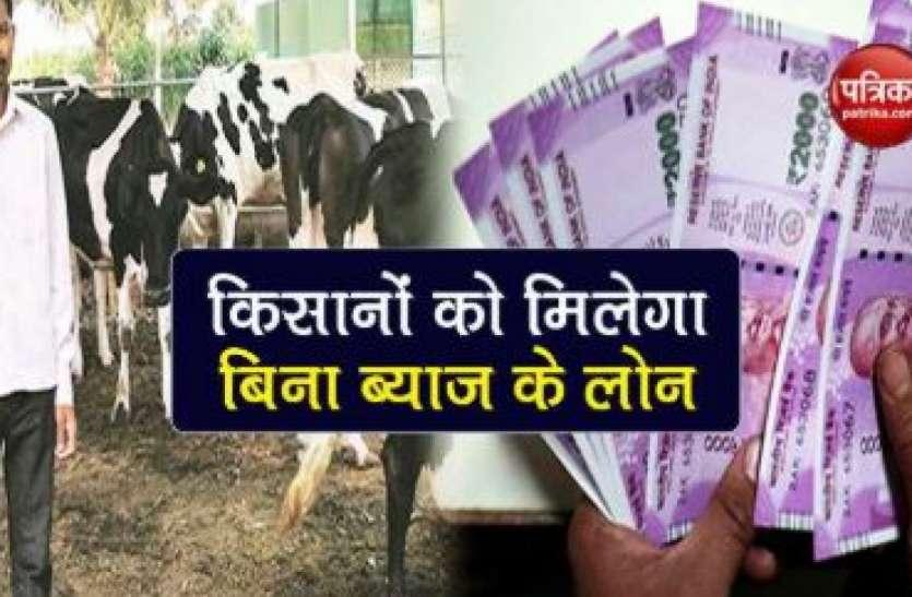 Pashu kisan credit card: पशुपालकों को बिना गारंटी मिलेगा 1.60 लाख तक लोन, 4 लाख लोगों ने किया आवेदन