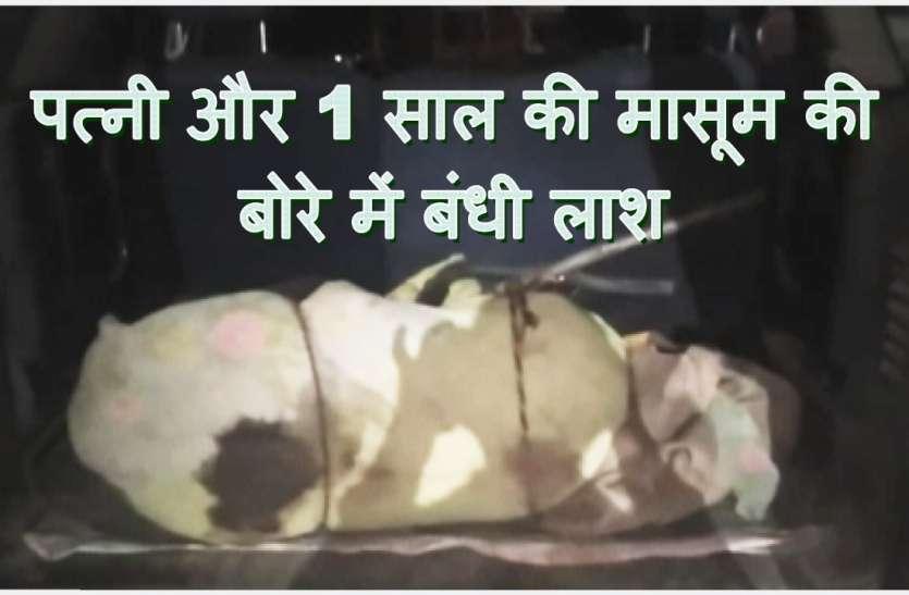 पत्नी और बेटी की हत्या करके  बोरे में भरकर ले जा रहा था शव, तभी लोगों को आई बदबू और फिर.....
