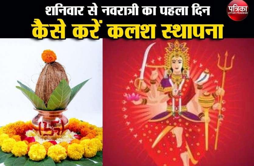 Shardiya Navratri 2020: शनिवार से नवरात्री का पहला दिन कैसे करें कलश स्थापना ,पढ़िए पूरी खबर