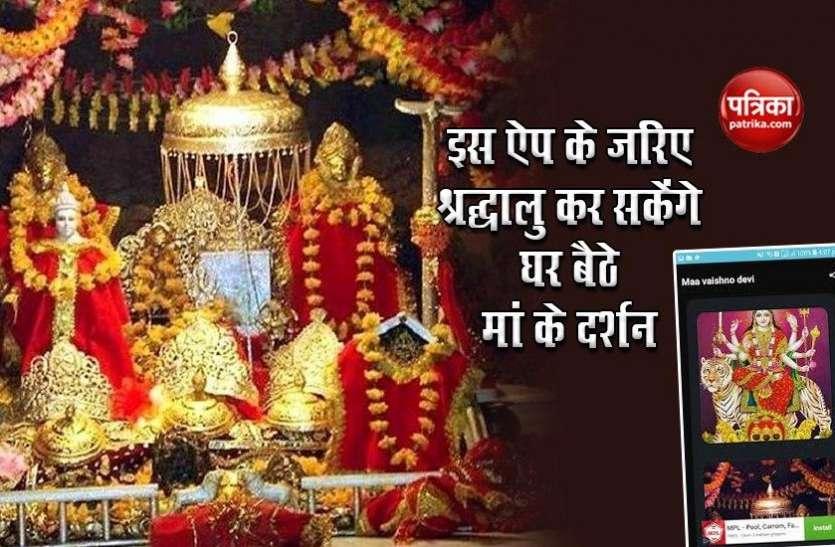 Navratri 2020: नवरात्र में अब घर बैठे होंगे Mata Vaishno Devi के दर्शन, भक्तगण कर सकेंगे माता की लाइव आरती