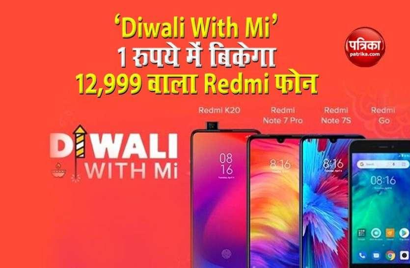 Xiaomi की 'Diwali With Mi' सेल शुरू, आज 1 रुपये में बिकेगा 12,999 वाला ये Redmi फोन