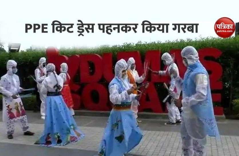 Garba 2020: कोरोना से बचने के लिए छात्रों ने ढूंढ निकाला रास्ता, PPE किट ड्रेस पहनकर किया गरबा