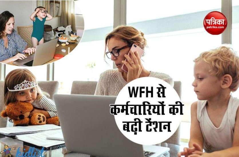 Work From Home से कर्मचारियों की परेशानी बढ़ी, देना होगा अतिरिक्त टैक्स