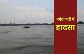 Drowning Accident: अमावस्या पर नहाने गए चार युवक नर्मदा नदी में डूबे, एक की लाश मिली