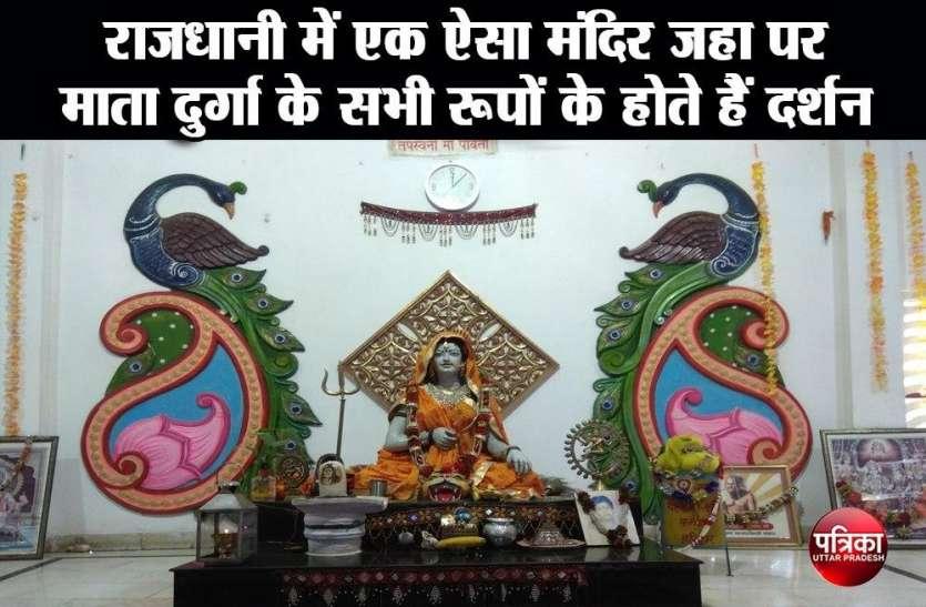 राजधानी में एक ऐसा मंदिर जहा पर माता दुर्गा के सभी रूपों के होते हैं दर्शन, पढ़िए पूरी खबर