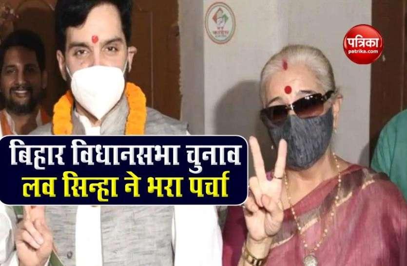 Bihar: Shatrughan Sinha के पुत्र लव ने Congress से किया नामांकन, मां ने संभाली प्रचार की कमान