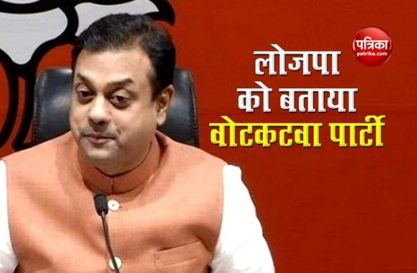 Bihar assembly election: BJP ने LJP को पहला कहा वोटकटवा, फिर कही यह बात