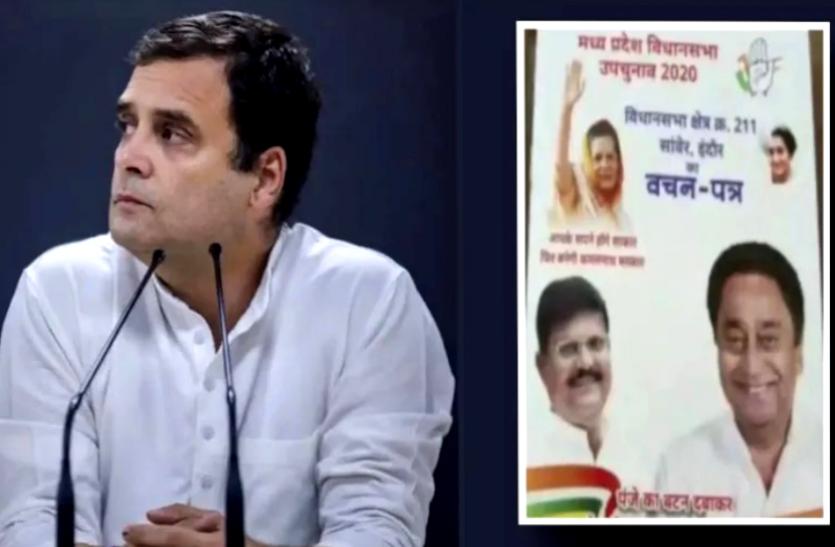 उपचुनाव के लिए फिर जारी होगा कांग्रेस का वचनपत्र, राहुल गांधी की तस्वीर न होने पर गर्माई सियासत