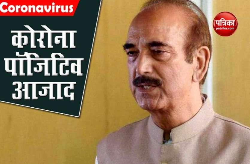 Congress leader Ghulam Nabi Azad कोरोना वायरस पॉजिटिव, जानें कितने नेता कोविड संक्रमित?