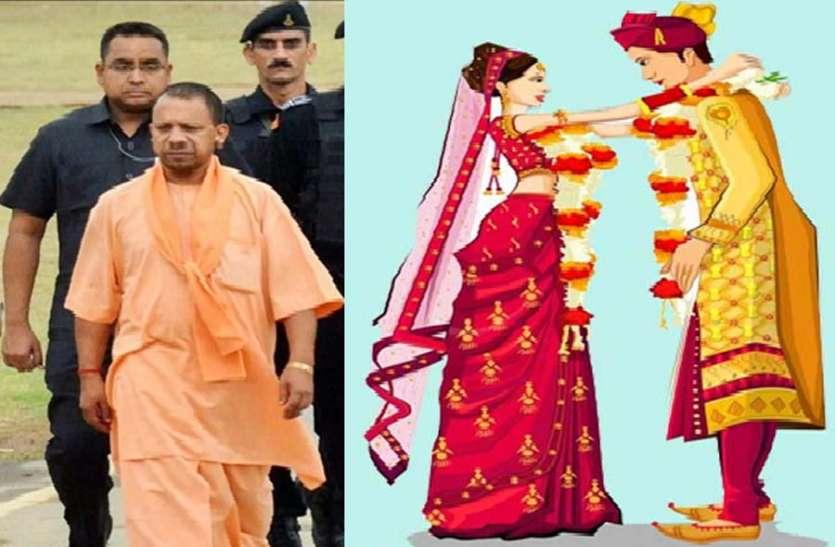 खुशखबरी, बेटियों की शादी का खर्चा उठाएगी योगी सरकार, ऐसे करें आवेदन