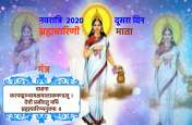 नवरात्रि के दूसरा दिन : मंगल ग्रह से जुड़ी हर परेशानी को दूर करेंगी देवी ब्रह्मचारिणी, मिलेगा ये खास आशीर्वाद