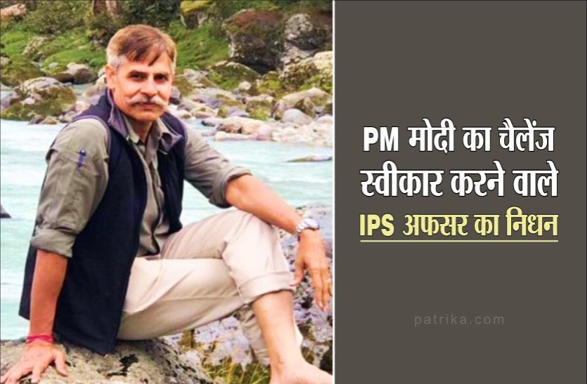 पीएम मोदी का चैलेंज स्वीकार कर सुर्खियों में आए थे IPS अफसर, निधन से दुखी है पुलिस विभाग