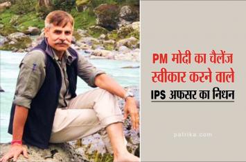 video: पीएम मोदी का चैलेंज स्वीकार किया तो सुर्खियों में आ गए थे ये IPS अफसर