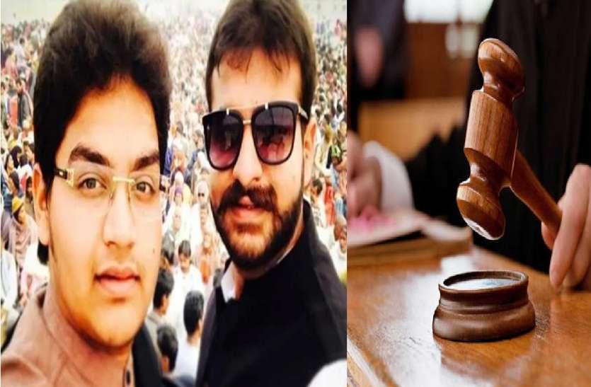 मुख्तार के दो बेटों की गिरफ्तारी पर रोक मामले में आदेश सुरक्षित