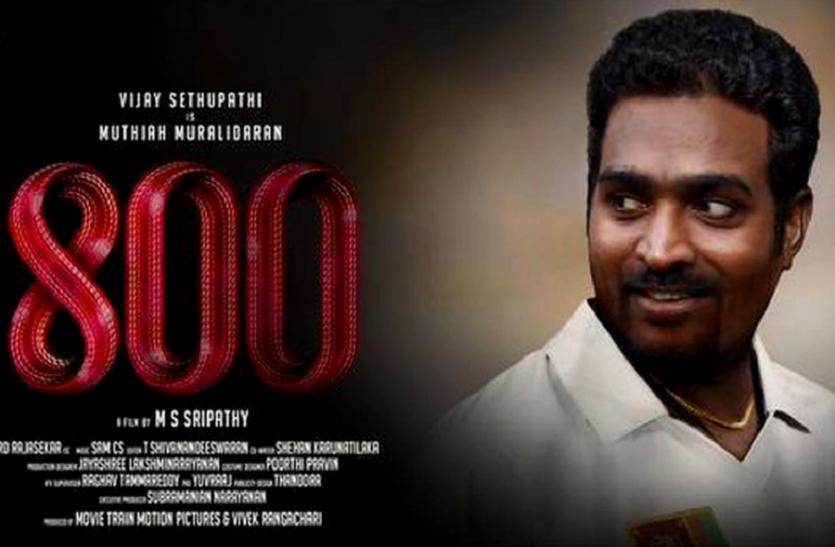 क्यों हो रहा तमिलनाडु में मुथैया मुरलीधरन की बायोपिक '800' का विरोध? खुद बताई वजह