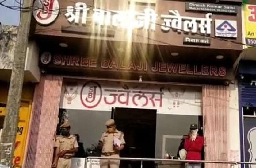रिवाल्वर दिखाकर एक करोड़ रुपए के गहने ज्वैलर्स से लूटे
