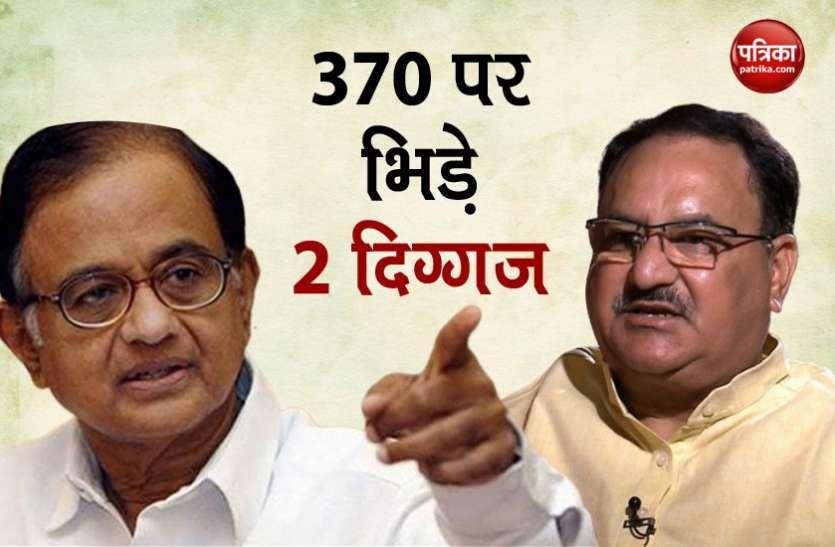 Article 370 : चिदंबरम के बयान पर जेपी नड्डा का पलटवार, कांग्रेस की नीति को बताया गंदी चाल