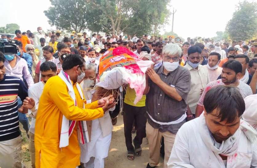 कार्रवाई के आश्वासन पर भाजपा नेता के शव का अंतिम संस्कार, विधायक ने दिया कांधा