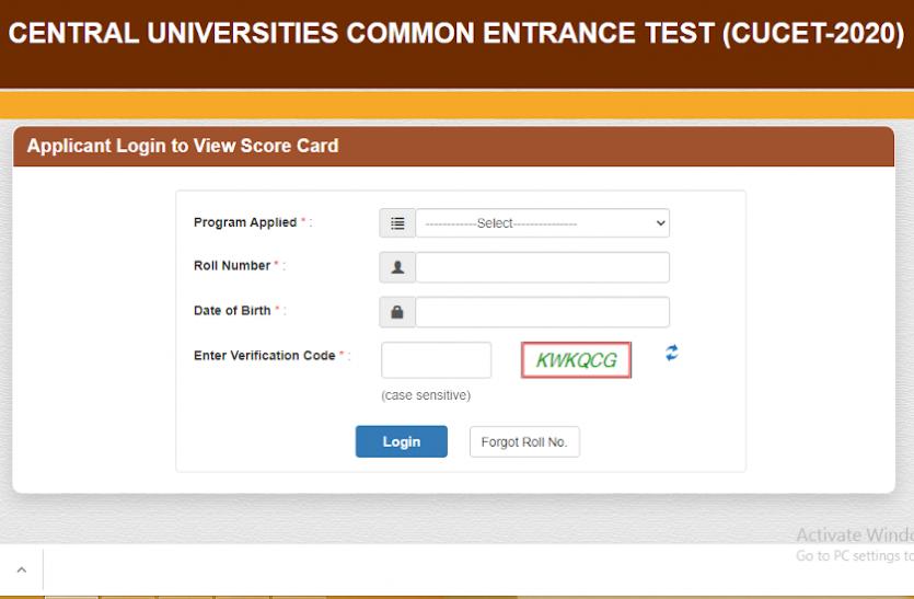 CUCET Result 2020 जारी, स्कोर कार्ड यहां से करें डाउनलोड