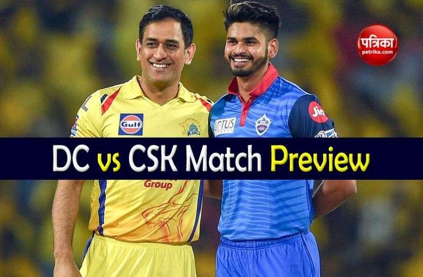 DC vs CSK Preview : दिल्ली की चिंता अय्यर की चोट, आज के मैच में खतरनाक साबित हो सकती है चेन्नई