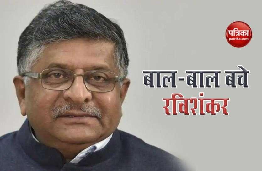 Bihar: तार से टकराया Ravi Shankar Prasad का हेलिकॉप्टर, हादसे में बाल-बाल बचे केंद्रीय मंत्री