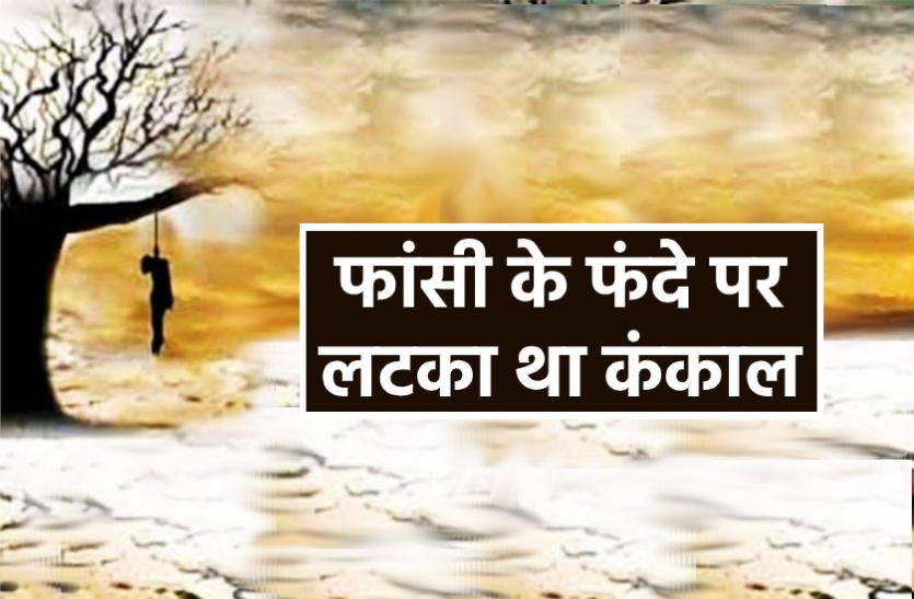 कर्ज के बोझ से परेशान फिर एक किसान ने की आत्महत्या, पेड़ से लटका मिला कंकाल