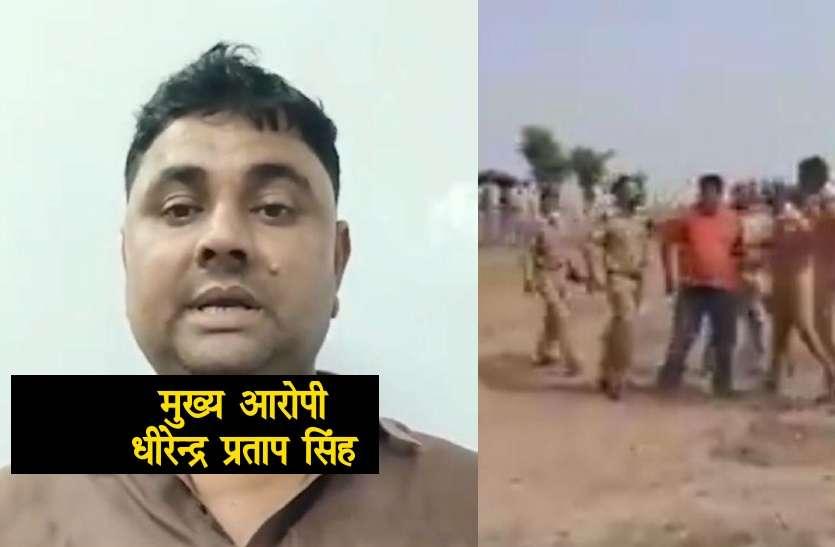 बलिया हत्यांकांड का मुख्य आरोपी धीरेन्द्र प्रताप सिंह पुलिस की पकड़ से अब भी दूर, वीडियो वायरल कर खुद को बता रहा निर्दोष