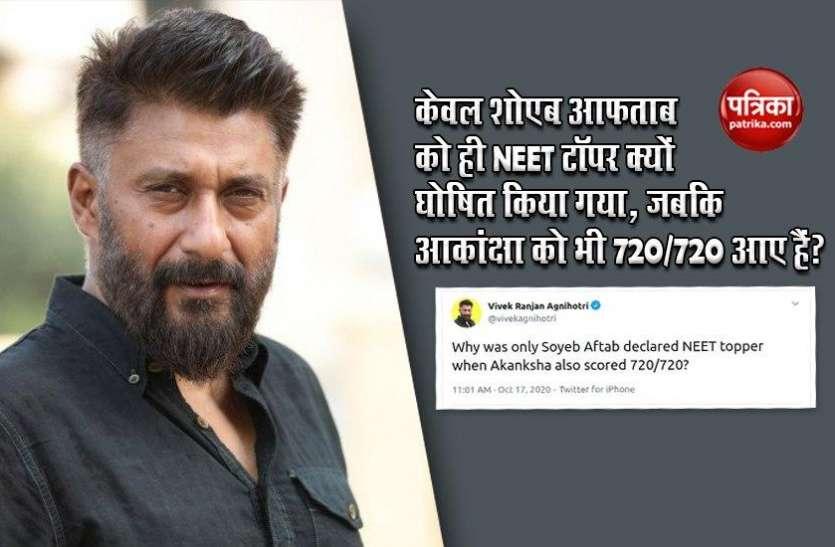 NEET Result पर सवाल, फिल्म निर्देशक विवेक अग्निहोत्री बोले- जब दोनों के नंबर बराबर, तो शोएब की जगह आकांक्षा टॉपर क्यों नहीं?