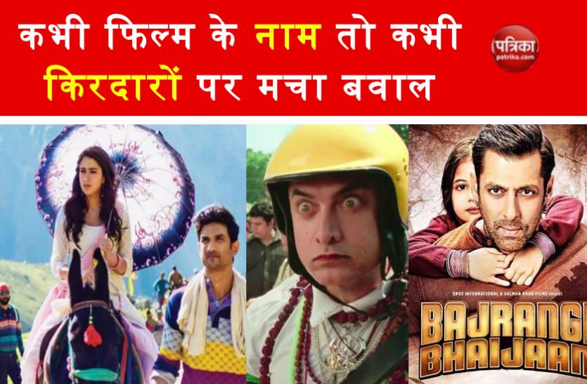 Laxmmi Bomb सहित इन 5 बॉलीवुड फिल्मों पर लग चुका है 'लव जिहाद' प्रमोट करने का आरोप
