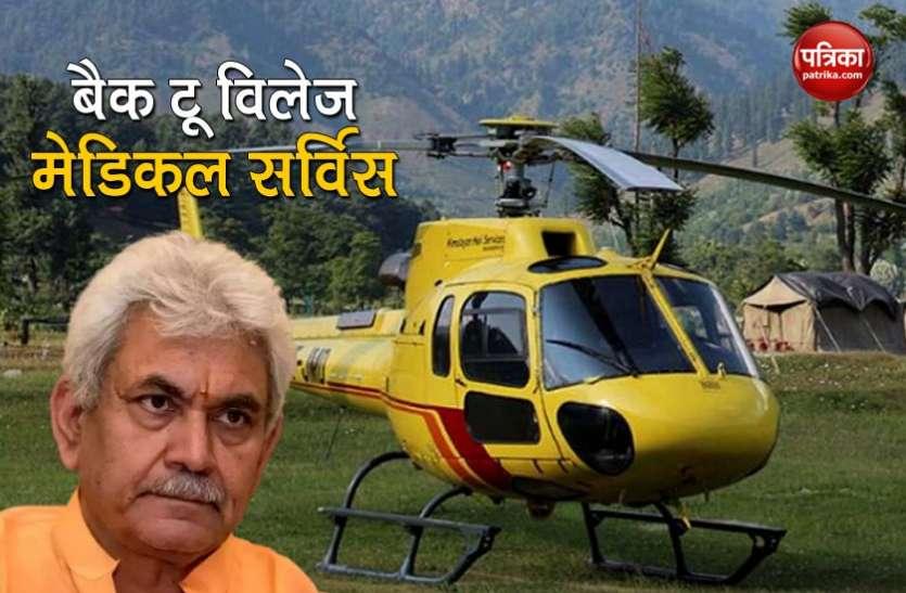 LG Manoj Sinha का बड़ा फैसला : अब बीपीएल रोगियों को एयरलिफ्ट करेगा राजभवन का हेलीकॉप्टर