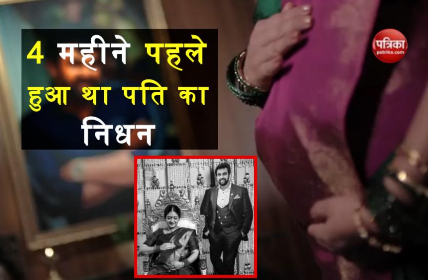 प्रेग्नेंट Meghana Raj अपने बच्चे को ऐसे मिलवा रहीं दिवगंत पति से, वीडियो देख फैंस की आंखें हुईं नम