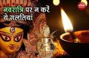 Shardiya Navratri 2020: अखंड ज्योति जलाने से लेकर नौ दिनों तक न करें ये 10 काम, रूठ सकती हैं देवी मां