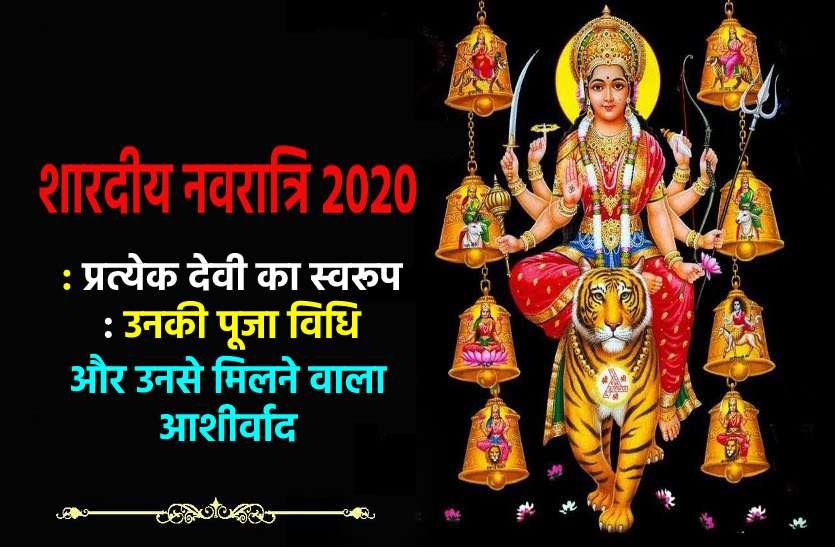 https://www.patrika.com/astrology-and-spirituality/navratri-2020-nine-goddess-called-features-of-goddess-maa-durga-6464087/